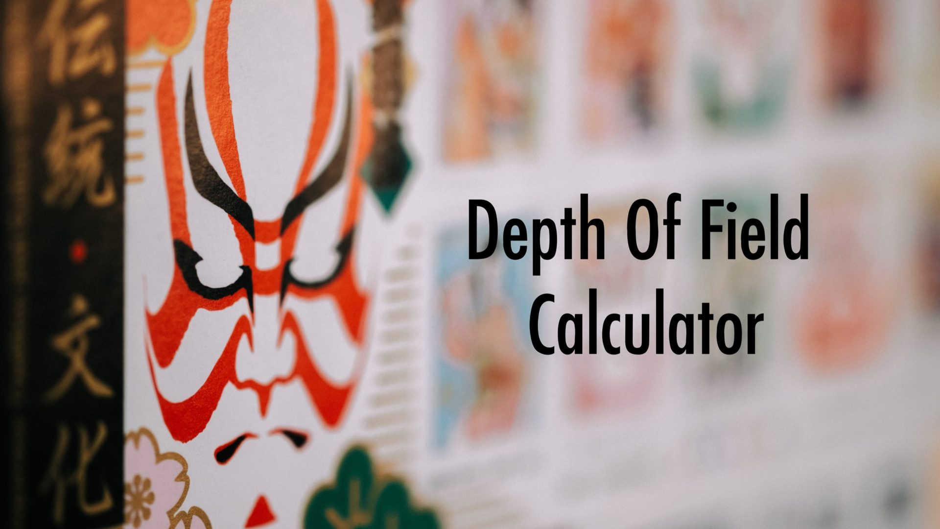 Depth of Field Calculator